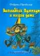 Волшебник Пумпхут и нищие дети